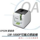 【高士資訊】EPSON LW-1000P 產業專用 高速網路 條碼 標籤機