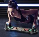 俯臥撐板 多功能健身俯臥撐訓練板支架男士家用器材練腹臂肌胸肌輔助器【快速出貨八折鉅惠】