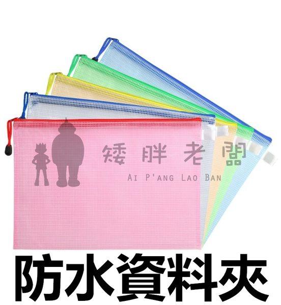 矮胖老闆 文件袋 防水資料夾 筆袋 防水 現金袋 資料袋 文件夾 文具袋 鉛筆袋 鉛筆盒【A19】