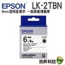 【6mm 透明系列】EPSON LK-2TBN C53S652404 透明系列 透明底黑字 標籤帶