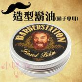BARBERSTATION 巴博士 硬漢造型鬍油60ml 鬍子專用 正荷蘭製造《小婷子》