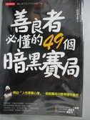 【書寶二手書T1/心理_JPR】善良者必懂的49個暗黑賽局-明白人性厚黑心理..._田村耕太郎