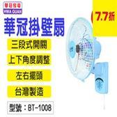 【尋寶趣】10吋掛壁扇 上下角度調整 左右擺頭 三片扇葉 電風扇 電扇 壁扇 懸掛扇 台灣製 BT-1008