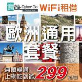 【意遊 WiFi 租借】歐洲通用套餐 旅遊租借服務 4G吃到飽 無限流 一日299元