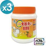 橘油萬用活力去漬粉 (500g/罐)3入組
