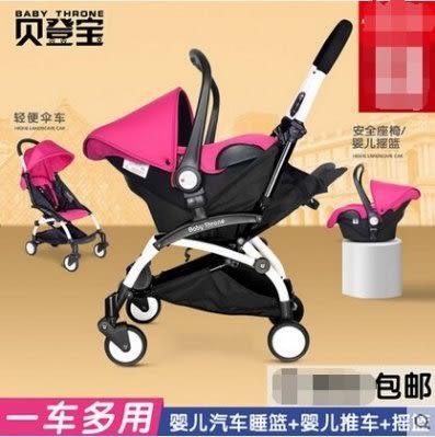 嬰兒推車+安全座椅 車載寶寶提籃式坐椅【藍星居家】