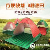 帳篷 全自動免搭建露營沙灘遮陽帳篷速開戶外便捷速開帳篷雙人