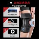 籃球護膝運動男跑步半月板護漆