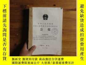 二手書博民逛書店中華人民共和國全國人民代表大會常務委員會公報罕見1997 1-7