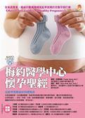 (二手書)梅約醫學中心懷孕聖經