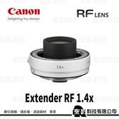 Canon Extender RF 1.4x RF接環 1.4倍增距鏡 for EOS R系列【公司貨】