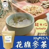 花旗蔘茶 (10gx15入/袋) 西洋蔘 粉光蔘 花旗參 人蔘 茶包 鼎草茶舖