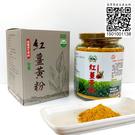 (生產追溯)蔡記好農-台東紅薑黃粉150...