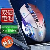 滑鼠無線滑鼠可充電式筆記本台式電腦家用游戲辦公靜音無聲滑 快速出貨