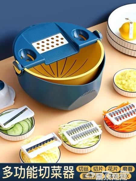 廚房工具家用廚房切菜神器便攜切水果蔬菜土豆絲刨絲器瓜果刀擦絲工具套裝 雲朵