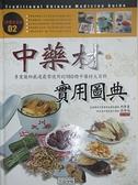 【書寶二手書T2/養生_D6N】中藥材實用圖典_三采文化