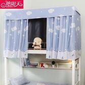 大學生宿舍寢室床簾上鋪床幔遮光布
