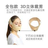 美容面罩線雕術后恢復雙下巴咬肌法令紋瘦臉神器面膜小V臉儀繃帶