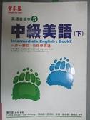 【書寶二手書T4/語言學習_FTD】中級美語(下)-英語從頭學5_賴世雄