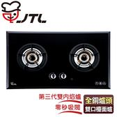 送基本安裝 喜特麗  瓦斯爐 IC點火雙內焰玻璃雙口檯面爐 JT-2208A(黑色面板+桶裝瓦斯適用)
