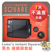 樂魔派 Lomo's Instant Square 連鏡頭套組 黑色 方形 拍立得相機 自動