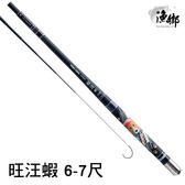 漁拓釣具 漁鄉 旺汪蝦 6-7尺 (釣蝦竿)