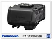 Panasonic DMW-XLR1 麥克風轉接器 (XLR1 ,公司貨) 支援 GH5 同等G85 G80