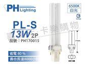 PHILIPS飛利浦 PL-S 13W 865 6500K 白光 2P 緊密型燈管_PH170015
