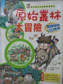 【書寶二手書T1/少年童書_YCB】原始叢林大冒險_我的第一本科學漫畫書10