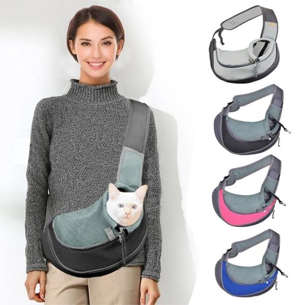 寵物斜背貓包胸前背帶貓咪側背小外出背包大便攜號袋狗包網面透氣 嬡孕哺