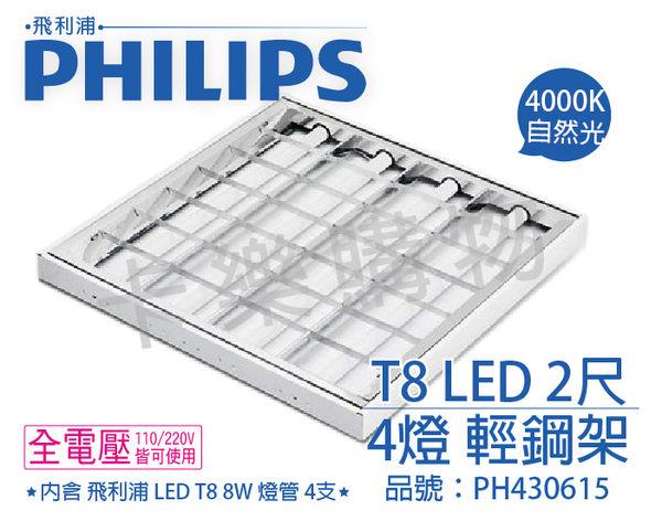 PHILIPS飛利浦 LED TBS195 T8 32W 4燈 4000K 自然光 全電壓 輕鋼架  PH430615