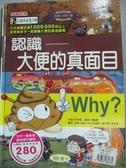 【書寶二手書T8/少年童書_WEI】Why?認識大便的真面目_許淳鳳