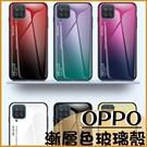 漸變漸層多彩|OPPO Reno 5 Pro 5Z Reno 4 Z 5G 冰涼手感 玻璃殼 防摔 防刮 軟邊 夏日 手機殼 保護套
