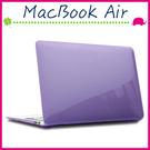 Apple MacBook Air 11 13吋 新12吋 水晶保護殼 亮面筆電殼 硬式電腦殼 彩殼保護套 筆電防刮花外殼
