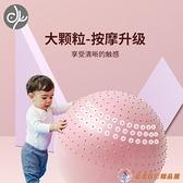 嬰兒早教健身加厚防爆觸感大龍球寶寶感統訓練兒童瑜伽平衡球【公主日記】