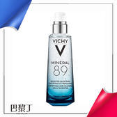 Vichy 薇姿 M89火山能量微精華 75ml【巴黎丁】法國增量限定版