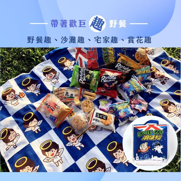 旺旺 歡巨大禮包 米果仙貝雪餅浪味仙大仙貝酥厚燒海苔浪味仙野餐墊 巨型零食包即期出清
