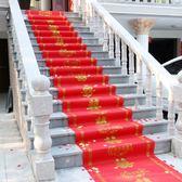 婚慶地墊 婚慶結婚一次性紅色進門地毯婚禮佈置樓梯裝飾道具創意紅地墊路引【美物居家館】