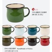 【速捷戶外】Emalia Olkusz 5677197 波蘭 手工馬克曲線琺瑯杯 350ml (軍綠)