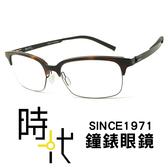 【台南 時代眼鏡 ByWP】BYA16700DAT-MB 德國薄鋼光學眼鏡鏡框 嘉晏公司貨可上網登錄保固
