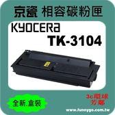 KYOCERA 京瓷 相容 碳粉匣 TK-3104