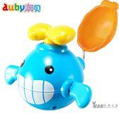 戲水玩具調皮鯨魚寶寶奧貝嬰兒可戲水沐浴發條兒童游泳池洗澡玩具  一件免運
