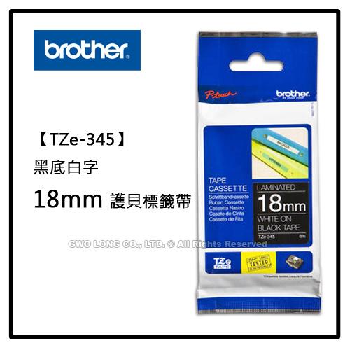 BROTHER TZe-345 TZe系列 黑底白字 18mm護貝標籤機色帶