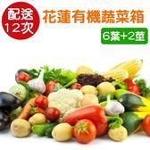 平均每蔬菜箱$570!【樂品食尚】產地直送,新鮮到家![輕量]花蓮有機蔬菜箱(配送12次)(免運宅配)