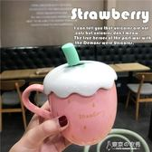 卡通草莓水杯韓版創意陶瓷杯帶蓋帶勺可愛少女學生馬克杯子辦公室 東京衣秀