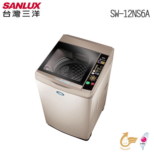 SANLUX台灣三洋 媽媽樂 12kg定頻單槽洗衣機 SW-12NS6A 原廠配送及基本安裝