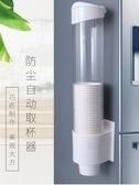 一次性杯子架自動取杯器飲水機水杯 cf