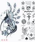 薇嘉雅  大圖經典圖案紋身貼紙 -少女情懷 (MQT003)