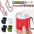 Apple AirPods無線耳機保護套 矽膠耳機套 蘋果耳機 藍牙耳機 防摔防塵 防滑套 iphone8/8plus/X/Xs/XsMax/XR