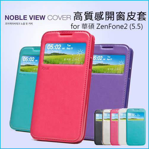 ASUS Zenfone2 5.5吋 開窗皮套 ROAR 免掀蓋接聽支架站立卡槽插卡磁扣設計精美縫線保護套手機殼